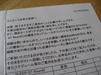 オートポリス オフィシャル参加 SuperGT in KYUSHU 300km - 我レ、バイク乗リ也