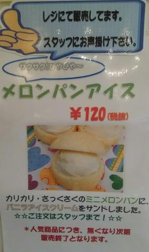 シューアイス💕 - リトルプリンセス<プレミアムなパン&スイーツ>
