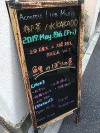 5月19日 上田雄大×大勝雅之共同企画vol.1『鯉のぼりの巻』@御茶ノ水KAKADO - 委員長日誌。