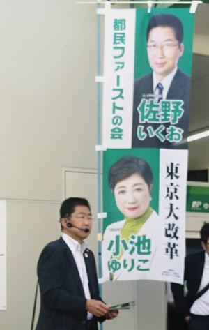 小川駅で街頭活動 - 佐野いくお市議のブログ