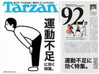 1日15分、1週間で92分の運動で運動不足解消しましょ! - 香港日本人太極研究会 ~太極拳教室/体験のご案内~