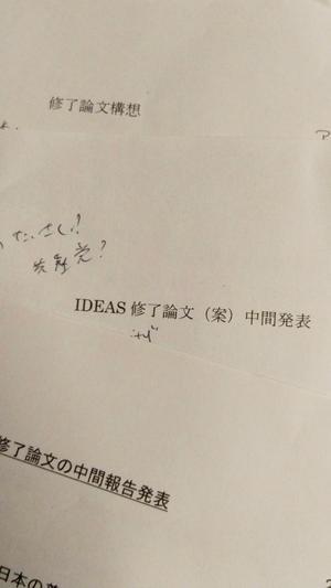 Life@イデアス(アジア経済研究所 開発スクール 27期生ブログ)