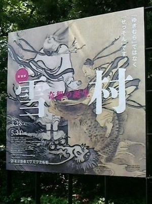 「雪村-奇想の誕生」展 - まるのたまゆら雑記帳