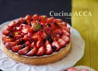 タルトのコツとしかけ:Tarte aux Fruits Rouges - Cucina ACCA