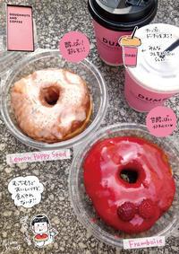 【麻布十番】DUMBO Doughnuts and Coffeeのドーナツ2種【でかいヨ!】 - 溝呂木一美(飯塚一美)の仕事と趣味とドーナツ