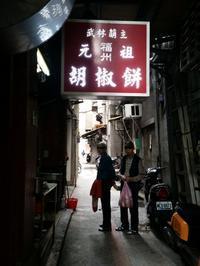 台湾一周7日間(7)龍山寺界隈でお昼ご飯 - ◆ Mangiare Felice ◆ 食べて飲んで幸せ