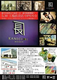 ☆姉妹店いよいよオープン☆ - 茶論 Salon du JAPON MAEDA