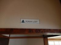 湯布院で生まれ変わった『碧雲荘』 №7 太宰治の部屋『HUMAN LOST』 - 遠い空の向こうへ