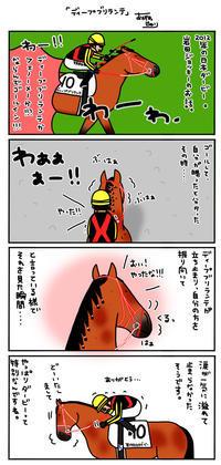 ディープブリランテと岩田騎手 - おがわじゅりの馬房
