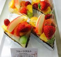 今日のフルーツタルト - 手作りケーキのお店プペ