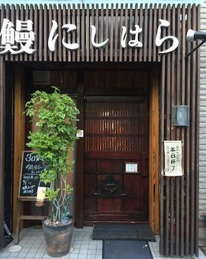鰻 にしはら @関東風の技、味に酔いしれる - Kaorin@フードライターのヘベレケ日記