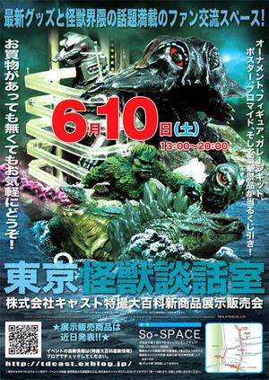6月10日 東京怪獣談話室開催! - 特撮大百科最新情報