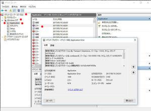 ストアからダウンロードしたアプリケーションが起動できない、あるいは良く落ちる。 - isLandcenter 非番中