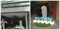 (台中:シンガポール料理)香港ミシュランの星付きレストラン「PUTIEN莆田」でシンガポール料理♪ - メイフェの幸せいっぱい~美味しいいっぱい~♪
