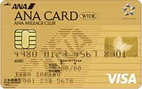 もう一度ANAマイルを貯めるためにやること - 主婦歴〇年 今からお小遣い稼ぎ!  カードでポイントを貯める