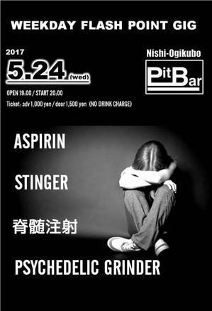 明日です。STINGER live at 西荻窪PIT BAR - Handa&Company 半田商会 ブログス
