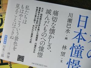 井の頭の春  有川知津子 - 南の魚座 福岡短歌日乗