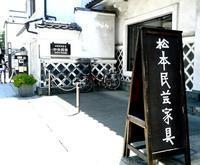 途中下車 松本で工芸の五月を楽しむ - ピースケさんのお留守ばん