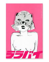 展示のお知らせ「ララバイ」Gallery bobbin 企画展 (固定記事) - yuki kitazumi  blog