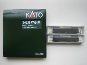 KATO オハ61系客車(特別企画品)をイジろう その1 - 動力車操縦者 Nゲージ部屋