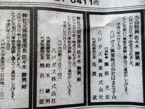 特集 八戸裏面史 いかさま名誉市民鈴木継男を通して見た八戸 その11 - 日本救護団