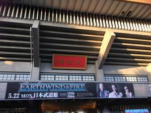 われらの「September」が消えてなくなった。 #Earth,Wind & Fire (アースウインドアンドファイアー)at 武道館 - あれも食べたい、これも食べたい!EX