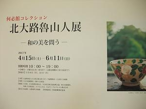 魯山人展 - MAYの風・・