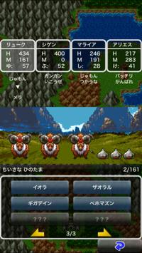 DQ3(38) 勇者の謎の呪文(?) - 寄り道ヒーローの冒険日記