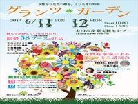 グランツ・ガーデン☆☆☆ - 占い師 鈴木あろはのブログ