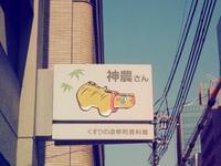 道修町 - Blue Planet Cafe  青い地球を散歩する