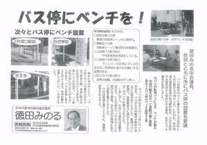 """地域住民と日本共産党の要求で次々とバス停にベンチが設置される - 日本共産党 尼崎市会議員 """"徳田みのる"""" です!"""
