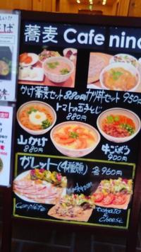 蕎麦Cafe nino - Food・旅・わんこの生活