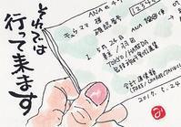 秋田へGO~! - きゅうママの絵手紙の小部屋