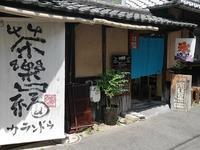 (滋賀・大津)伽羅堂(からんどう) - 松下ルミコと見る景色