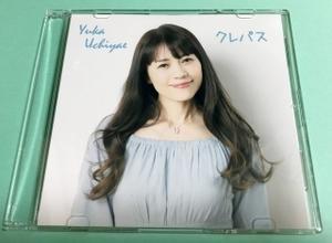 オリジナルCD「クレパス」 - うちやえ ゆか の 『今日も元気!』