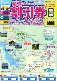 箱根とく得クーポン(割引券)アプリを使ってみた。 - はこね旅市場(R)日記