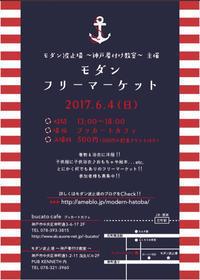 6/4(日)モダンフリーマーケット♬商品ご紹介1 - konogoro