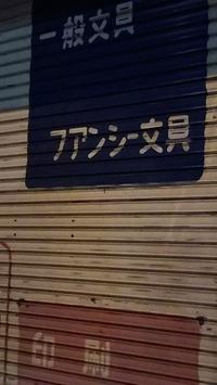 気になる写真 - ウンノ整体と静岡の夜