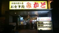 お食事処 みかど@那覇松山 - スカパラ@神戸 美味しい関西 メチャエエで!!