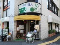 近所の喫茶店 『ぽんぽん』(JR根岸線・磯子駅)訪問 2017年5月19日 - mad-stone