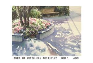2017 横浜 in DaDa 個展のお知らせです - 赤坂孝史の水彩画