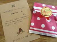 ピアノ教室ポイント記念品 - 加藤ピアノ教室(鳥取県倉吉市・日南町)             教室とピアノ教師の日記