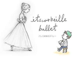 バレエイラストーひとりひとりを描くこと - itscorbeille Diary-イツコルベイユ