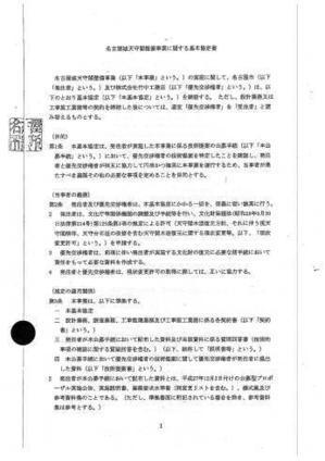 名古屋城天守閣整備事業に関する基本協定書・基本設計契約書 入手 - 市民オンブズマン 事務局日誌