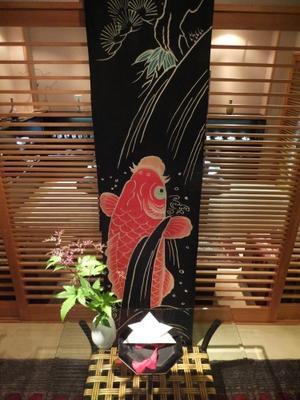 季節の定番 - 湯元荘東洋館
