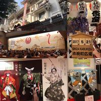團菊祭 - 小天堂 江戸日記