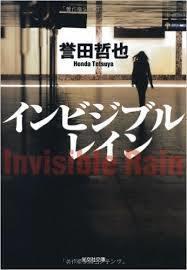 インビジブルレイン/誉田哲也読みました。 - Brixton Naoki`s blog