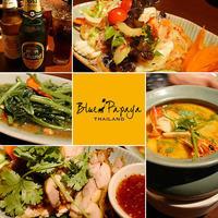Blue Papaya THAILAND - COSMIC WAVE