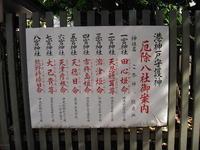 神戸 八社めぐり(庄田) - 柚の森の仲間たち