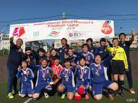 初優勝!!!国際大会でブラインドサッカー女子日本代表。 - 青梅スポーツ